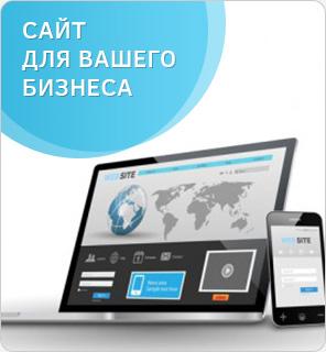 Сайт для вашего бизнеса